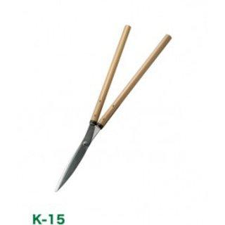K-15 花吹雪 東北型刈込鋏 反刃195mm(山形型)<br>