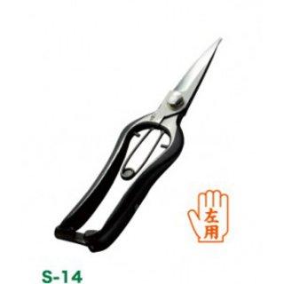 S-14 飛庄 剪定芽切鋏 長刃<br> 左利き用<br>