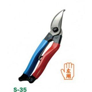 S-35 剪定鋏左利き用<br>