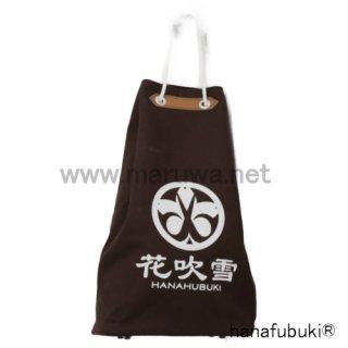 花吹雪 道具袋(茶色生地)<br>