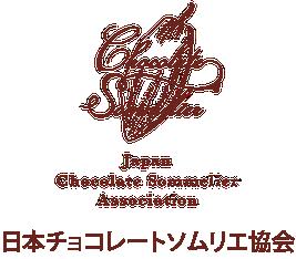 日本チョコレートソムリエ協会