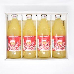 長野県産りんごジュース瓶4本