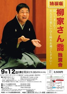 H30.9.12(水)江東区文化センター(東京都)19:00〜 特撰噺 柳家さん喬独演会