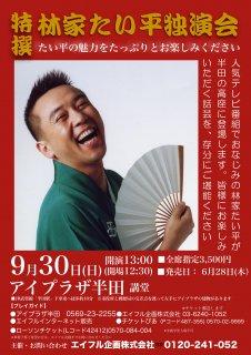 H30.9.30(日)アイプラザ半田(愛知県)13:00〜 特撰落語会 林家たい平独演会