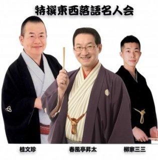 H31.4.26(金)春日部市民会館 特撰東西落語名人会 文珍・昇太・三三