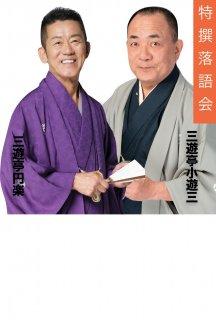H31.4.26(金)特撰落語会 小遊三・円楽 瀬戸市文化センター