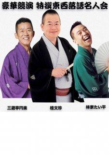 2019.5.4(土)17:00〜 豪華競演 特撰東西落語名人会 文珍・円楽・たい平