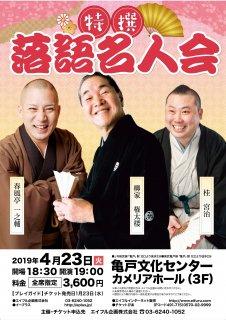 H31.4.23(火)特撰落語名人会 権太楼・一之輔・宮治 亀戸文化センター