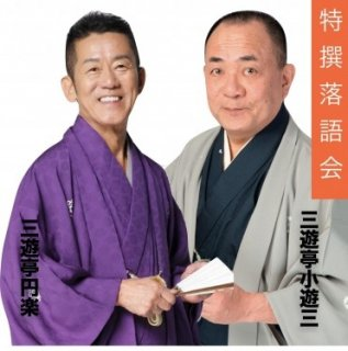 H31.4.21(日)特撰落語会 小遊三・円楽   野田市文化会館