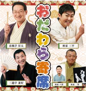 R01.09.08(日)小田原市民会館 昇太・三平・兼好・二楽