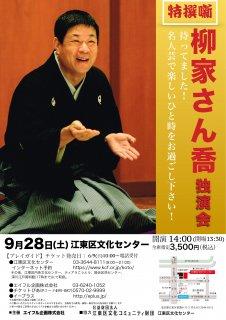 R01.09.28(土)江東区文化センター 柳家さん喬独演会 14時開演