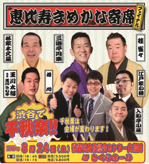 R01.08.24(土)渋谷区文化総合センター大和田(伝承ホール) まめかな寄席
