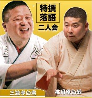 R02.01.28(火)白酒・白鳥 亀戸文化センター