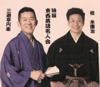 R02.02.11(火)伊賀市文化会館 円楽・米團治・小猫 14時開演