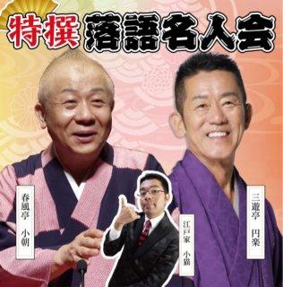 R02.03.20(金祝)常滑市民文化会館 円楽・小朝