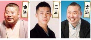 R02.04.21(火)白酒・三三・宮治 19:00開演  亀戸文化センター