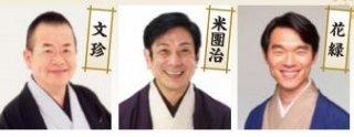 R02.03.28(土)文珍・米團治・花緑 ひこね市文化ブラザ 14:00開演
