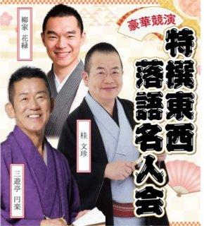 2020.04.30(木)文珍・円楽・花緑 鎌倉芸術館 18時30分開演