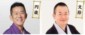 R02.05. 01(金)文珍・円楽 サンシティ越谷 18:30開演