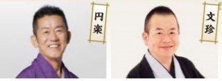 R02.05. 05(火祝)文珍・円楽 三重県文化会館  14:00開演