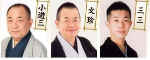 2020.05.06(水祝)小遊三・文珍・三三 柏市民文化会館 14時開演