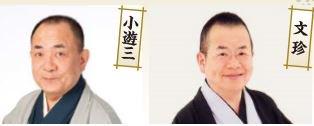 2020.05.07(木)文珍・小遊三 相模原市民会館 14時開演