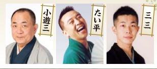 2020.05.03(日祝)小遊三・たい平・三三 江戸川区総合文化センター 14時開演