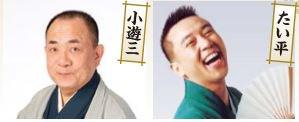 2020.05.10(日)小遊三・たい平 岐阜市民会館 14時開演