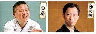 2020.05.30(土)白鳥・菊之丞 亀戸文化センター 14時開演
