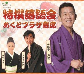 2020.03.14(土)あくとプラザ寄席 佐野葛生あくとプラザ 14時開演