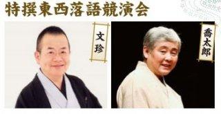 R02.06.23 <14:00開演>  文珍・喬太郎 亀有リリオホール