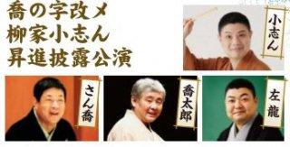 R02.06.14 <13:00開演>  柳家さん喬一門会  小志ん真打昇進襲名記念公演  江東区文化センター