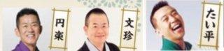 R02.06.15(月) <14:00開演>  文珍・円楽・たい平・喬太郎 ウェスタ川越