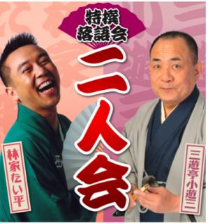 R02.03.06(金)   小遊三・たい平 鈴鹿市民会館 13時30分