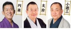 R02.06.22(月) 小遊三・文珍・円楽 市川市文化会館 18時30分