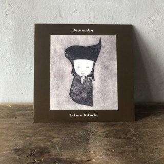 おうち満喫セット「Reprendre」Takuro Kikuchi (送料無料)