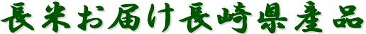 長米お届け長崎県産品 長米株式会社