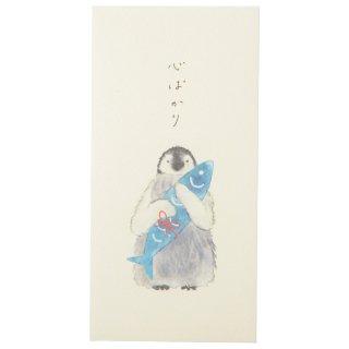 お礼封筒 涼しげなペンギン柄 「心ばかり」 2枚入り シール付き