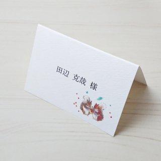 席札 印刷込み【 森のパーティー 】