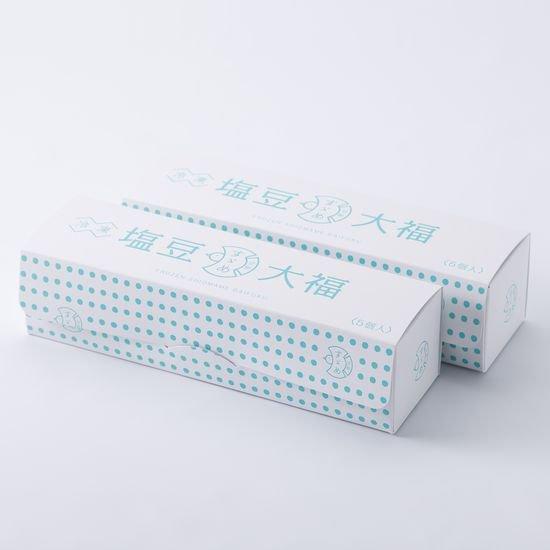 冷凍塩豆大福(5個入)×2箱(クール代込)