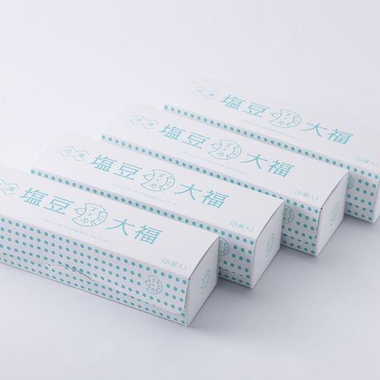 冷凍塩豆大福(5個入)×4箱(クール代込)