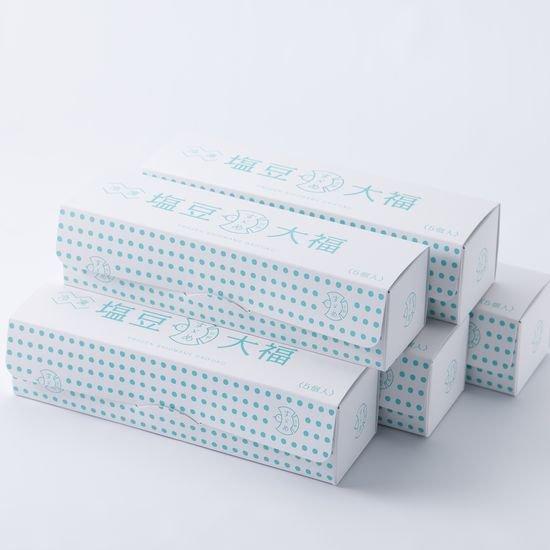 冷凍塩豆大福(5個入)×5箱(クール代込)