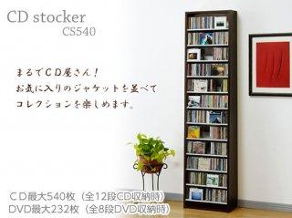 CDストッカー CS540(幅49cm、奥行27cm:CD540枚収納)