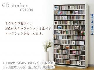 CDストッカー CS1284(幅109cm、奥行27cm:CD1284枚収納)