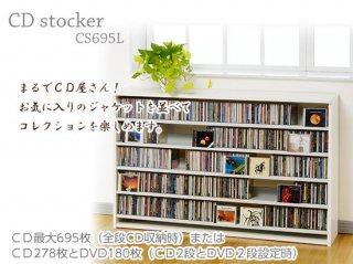 CDストッカー CS695L(幅139cm、奥行27cm、高さ87cm:CD695枚収納)