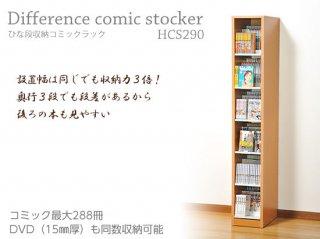 ひな段収納コミックラック HCS290(幅29cm、奥行45cm、コミック288冊収納)