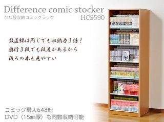 ひな段収納コミックラック HCS590(幅59cm、奥行45cm、コミック648冊収納)