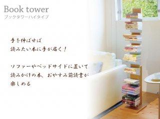 ブックタワー ハイタイプ L51/L52(幅30cm、奥行30cm、高さ144cm)