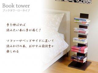ブックタワー ロータイプ L53/L54(幅30cm、奥行30cm、高さ84cm)