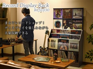 レコードディスプレイラック RCS1030(幅103×奥行34.5×高さ171.5cm):LPレコード420枚収納)